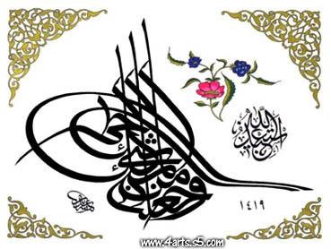 Calligraphie Eeee10