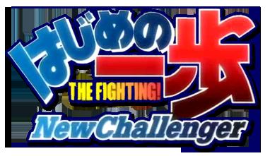 Hajime no ippo, serie y new challenger 14chg510