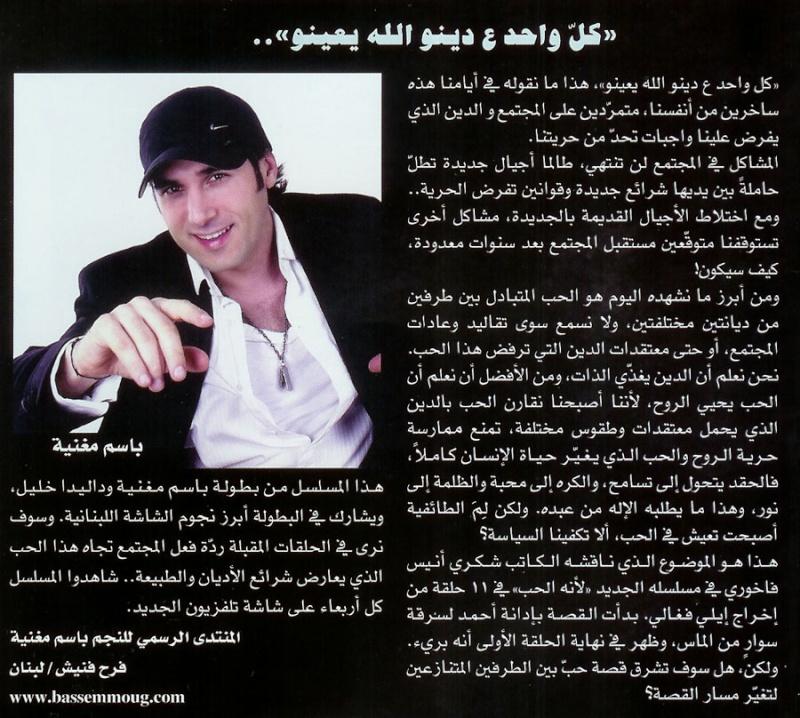 New in aljaras magazine Bassem10