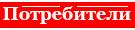 Потребители