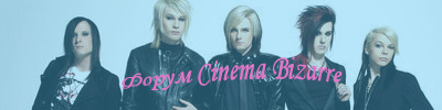 Форум Cinema Bizarre