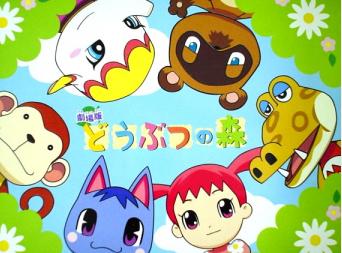Animal Crossing Future World