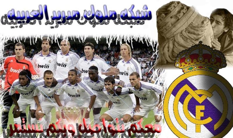شبكة ملوك مدريد العربيه