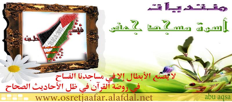 أسرة مسجد جعفر