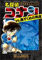 """Noticia; Detective Conan volumen especial: """"Detective Conan VS Los Hombres de Negro"""" Conan010"""