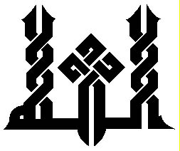 مجموعة نقوش اسلامية حلوة 47310