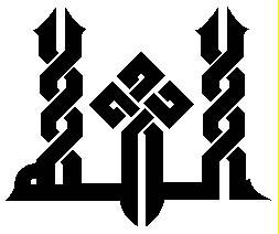 مجموعة نقوش اسلامية حلوة 5910