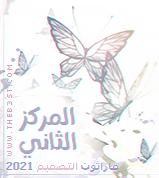 ●● ماراثـون التصميـم [ مسابقـة ] Ds_mar11