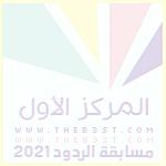 مســابقـة الردود 2021 ! - صفحة 2 Replyc10