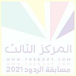 مســابقـة الردود 2021 ! - صفحة 2 Replyc12