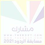مســابقـة الردود 2021 ! - صفحة 2 Replyc13