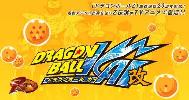 Dragon Ball Kai 12394110