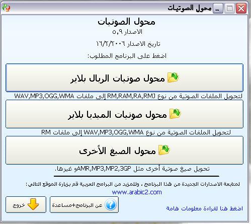 برنامج تحويل من ريل بلير الى mp3 مجانا