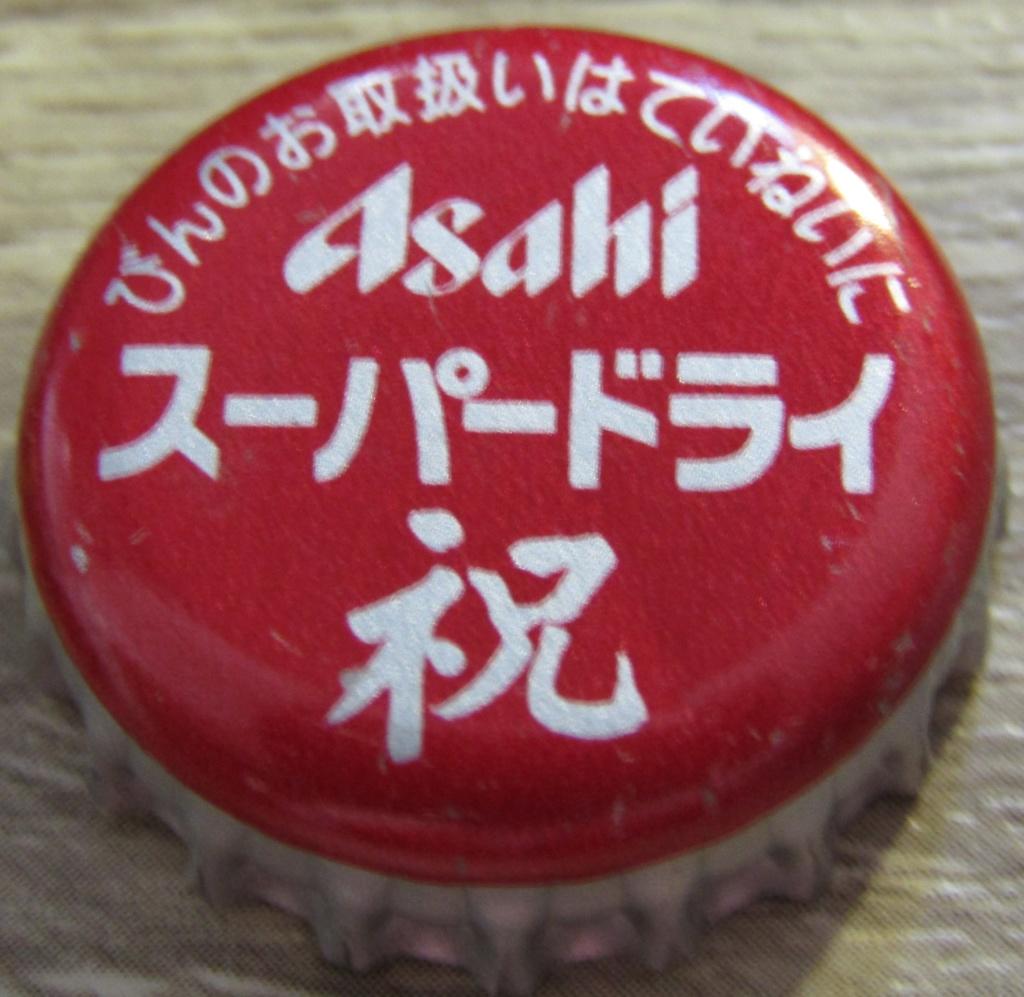 japon Img_5017