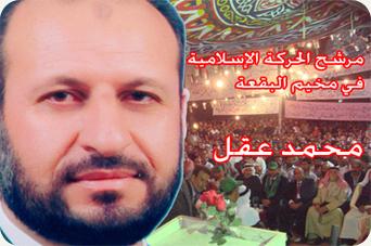 النائب/محمد عقل 4210