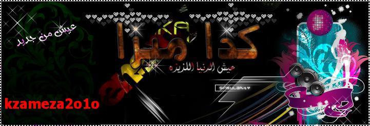 كزاميزا- افلام عربي - افلام اجنبي - اغاني - كليبات - برامج - العاب