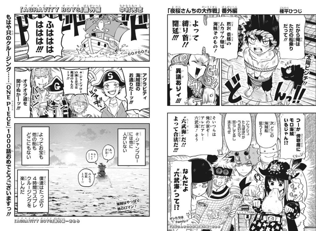 Feier zum 1000. Kapitel One Piece Agravi10