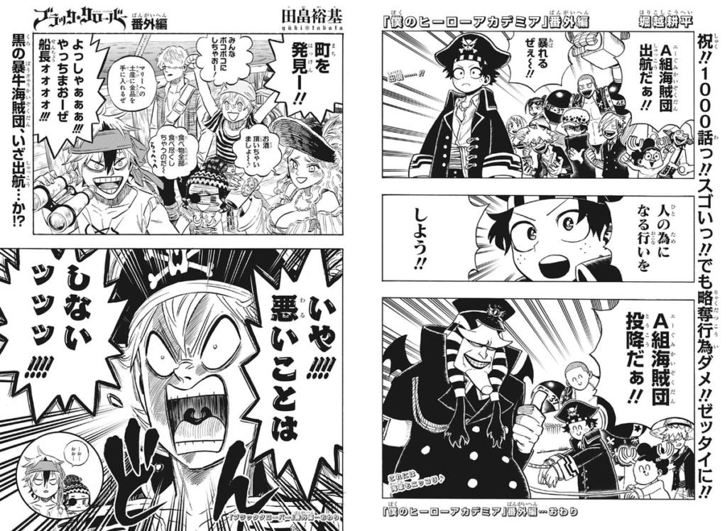 Feier zum 1000. Kapitel One Piece Blackc10