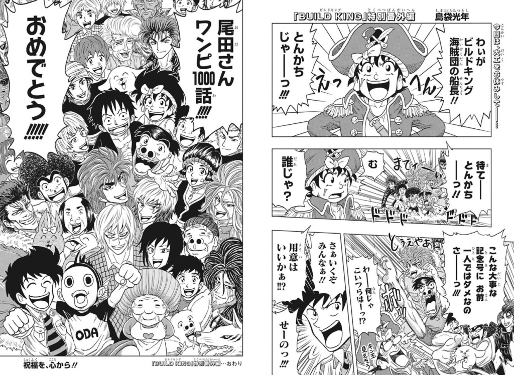 Feier zum 1000. Kapitel One Piece Buildk10