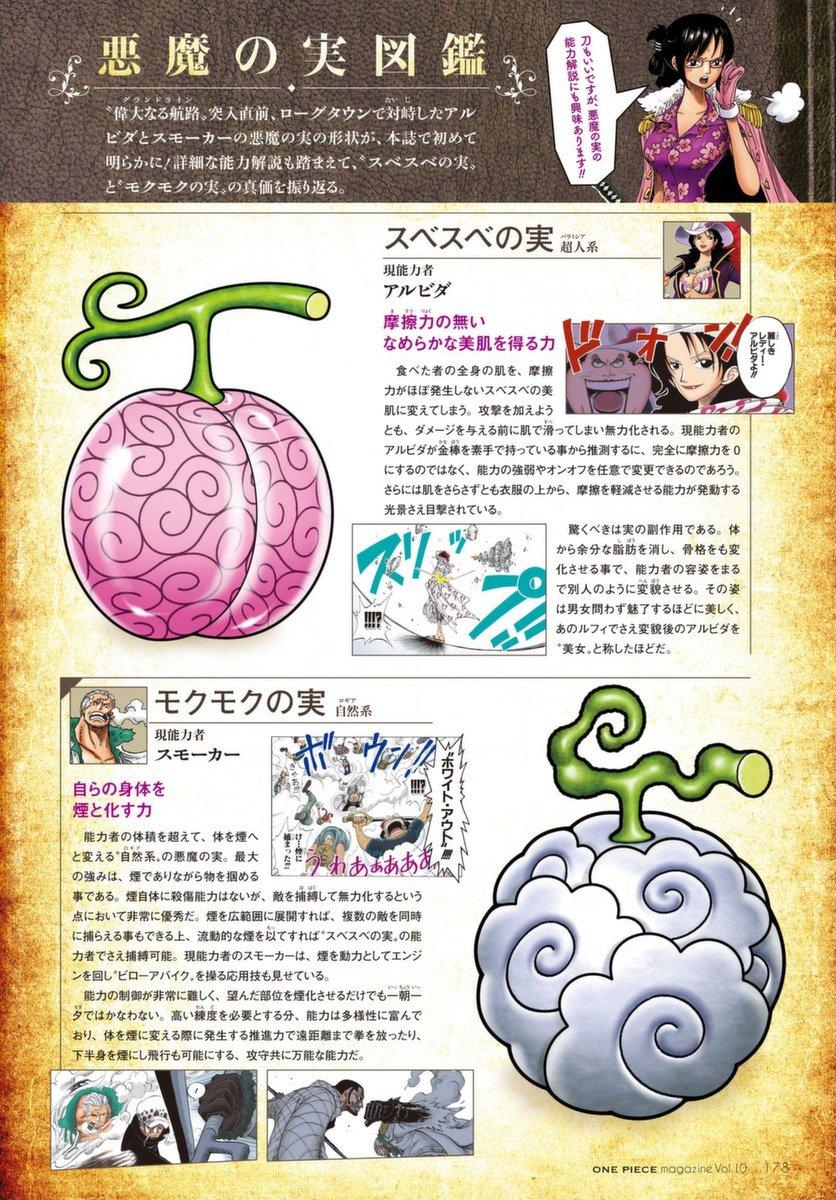 One Piece Magazin 10 Ehusb510