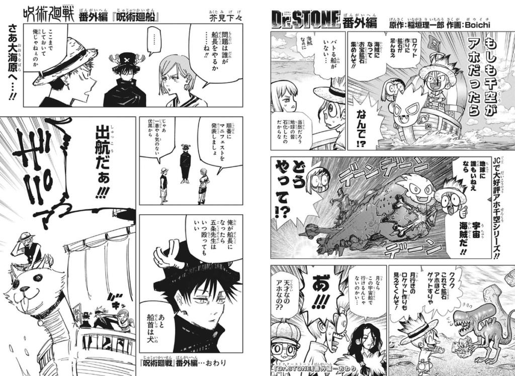 Feier zum 1000. Kapitel One Piece Jujuts10