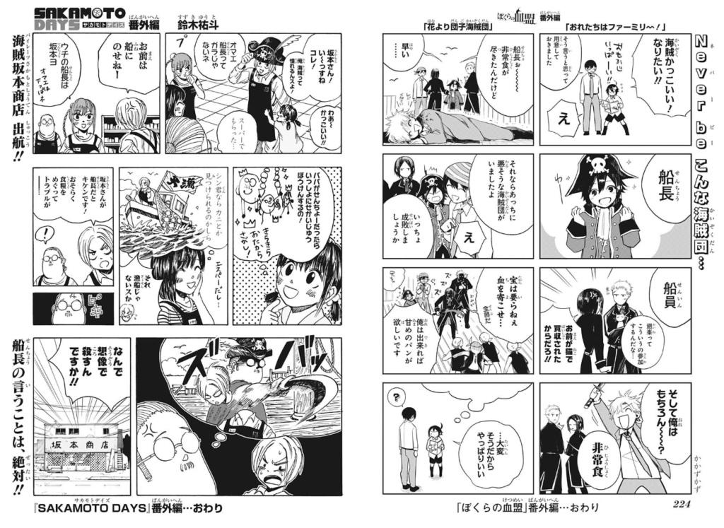 Feier zum 1000. Kapitel One Piece Keinea10