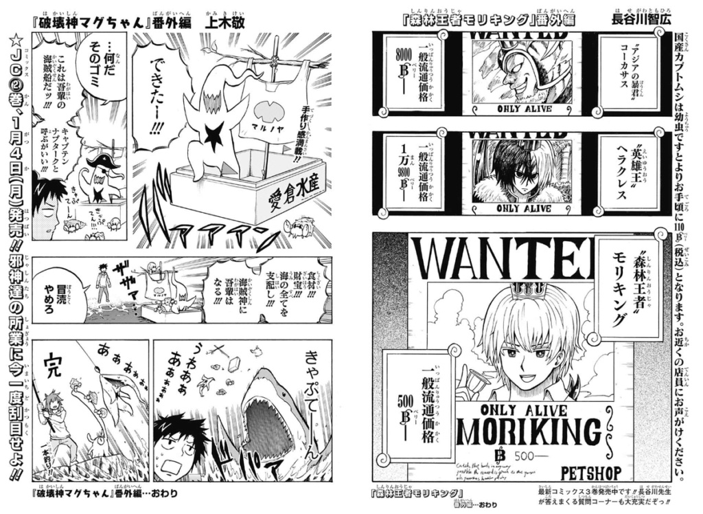 Feier zum 1000. Kapitel One Piece Maguch10