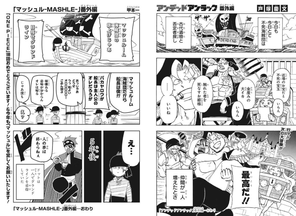 Feier zum 1000. Kapitel One Piece Mashle10