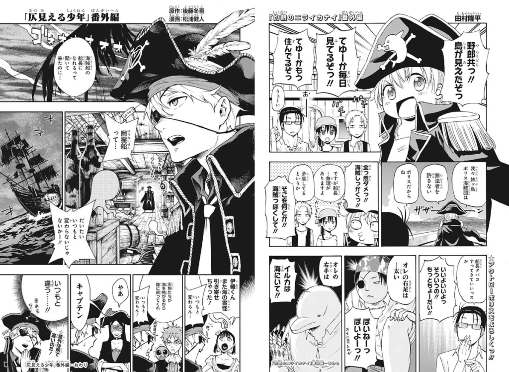 Feier zum 1000. Kapitel One Piece Phanto10