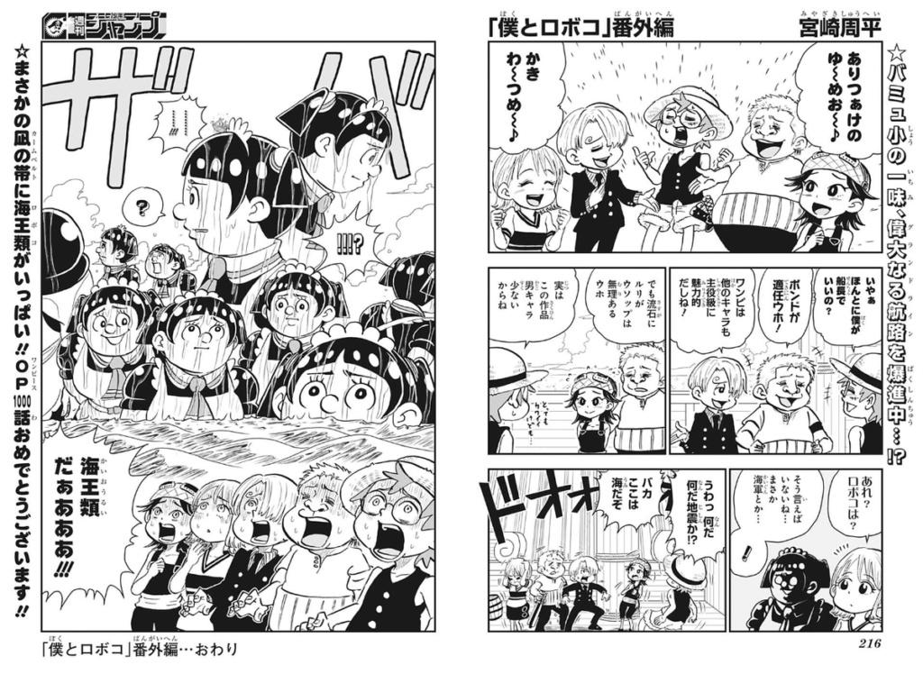 Feier zum 1000. Kapitel One Piece Roboco10