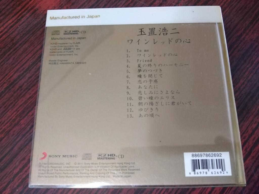Koji Tamaki玉置浩二 CD (USED) Img_2012