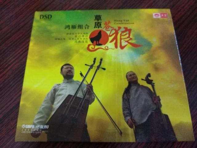 鸿雁组合 - 草原苍狼 CD (used) Img_2021
