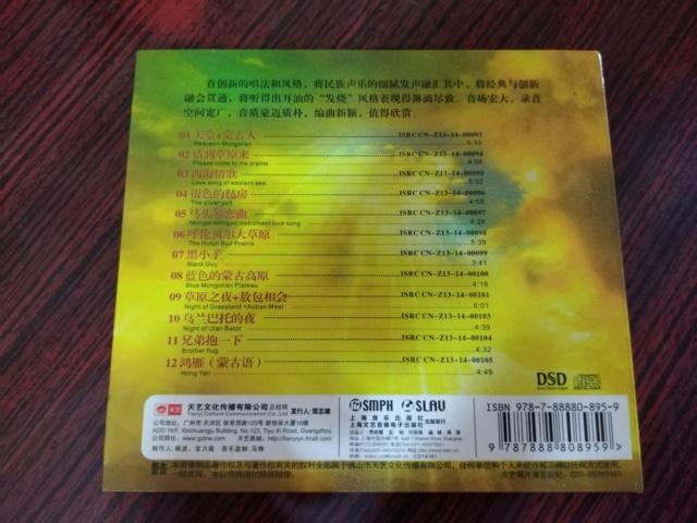 鸿雁组合 - 草原苍狼 CD (used) Img_2022