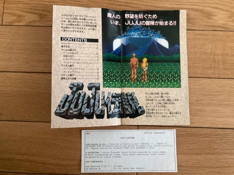 [ESTIM] JUJU LEGEND (TOKI) Megadrive Jap Img_1716