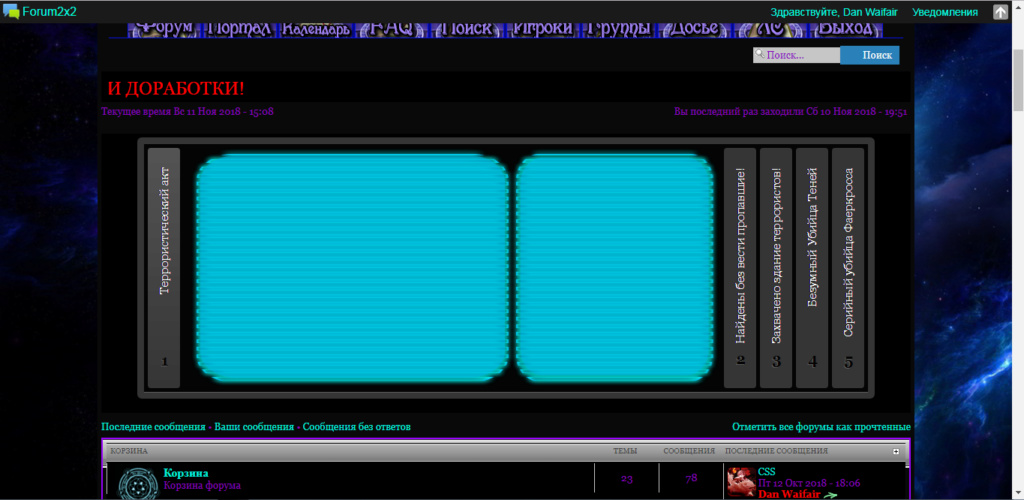 """""""Аккордеон"""" по ширине форума и выравнивание текста внутри его окна Screen11"""