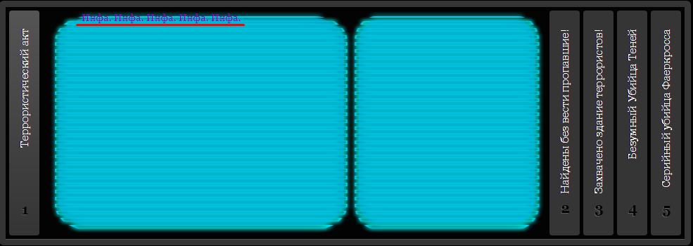 """""""Аккордеон"""" по ширине форума и выравнивание текста внутри его окна Screen12"""