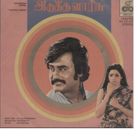 "Vinyl (""LP"" record) covers speak about IR (Pictures & Details) - Thamizh - Page 6 Adutha10"