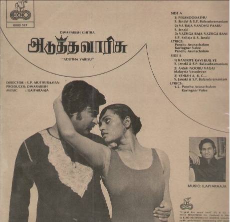 "Vinyl (""LP"" record) covers speak about IR (Pictures & Details) - Thamizh - Page 6 Adutha11"