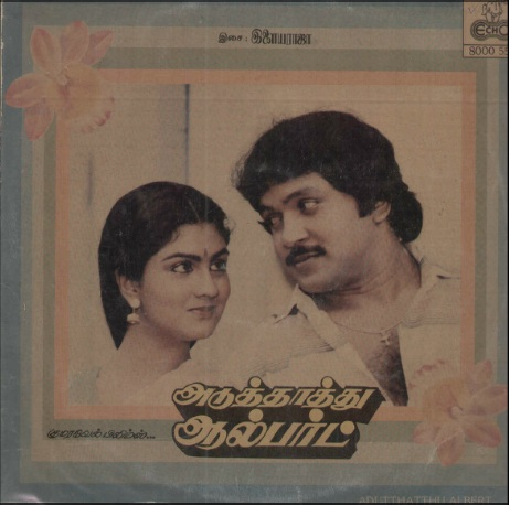 """Vinyl (""""LP"""" record) covers speak about IR (Pictures & Details) - Thamizh - Page 10 Adutha12"""