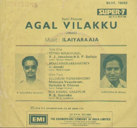 "Vinyl (""LP"" record) covers speak about IR (Pictures & Details) - Thamizh - Page 2 Agal_v11"