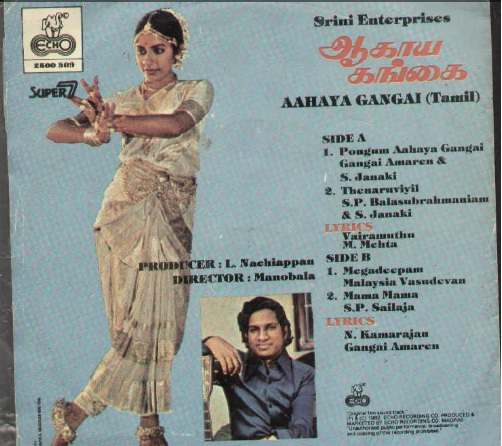 "Vinyl (""LP"" record) covers speak about IR (Pictures & Details) - Thamizh - Page 5 Agaya_11"