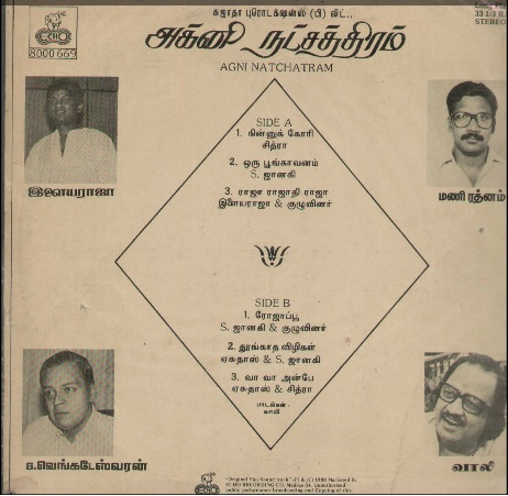 """Vinyl (""""LP"""" record) covers speak about IR (Pictures & Details) - Thamizh - Page 14 Agni_n11"""