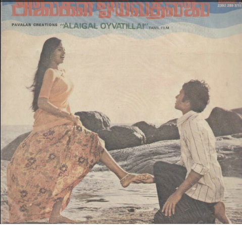 """Vinyl (""""LP"""" record) covers speak about IR (Pictures & Details) - Thamizh - Page 4 Alaiga10"""