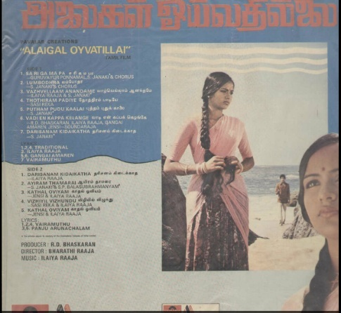 """Vinyl (""""LP"""" record) covers speak about IR (Pictures & Details) - Thamizh - Page 4 Alaiga11"""