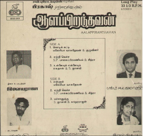 "Vinyl (""LP"" record) covers speak about IR (Pictures & Details) - Thamizh - Page 13 Alappi11"