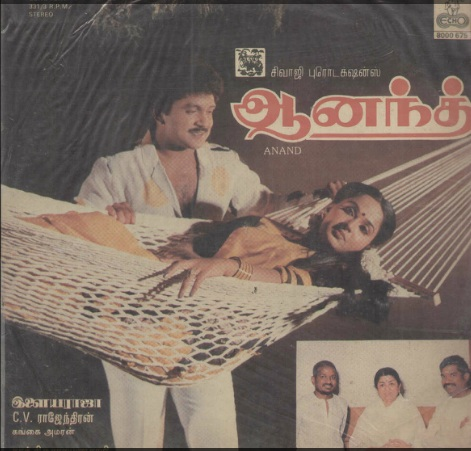 "Vinyl (""LP"" record) covers speak about IR (Pictures & Details) - Thamizh - Page 13 Anand_10"