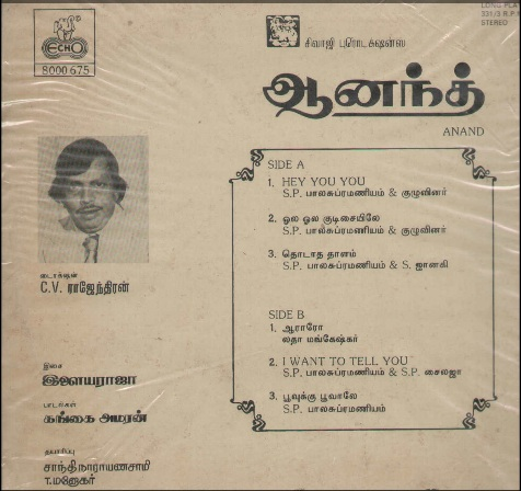 "Vinyl (""LP"" record) covers speak about IR (Pictures & Details) - Thamizh - Page 13 Anand_11"