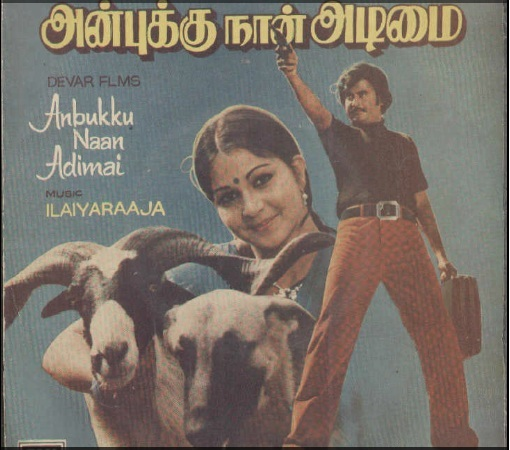 "Vinyl (""LP"" record) covers speak about IR (Pictures & Details) - Thamizh - Page 3 Anbukk10"