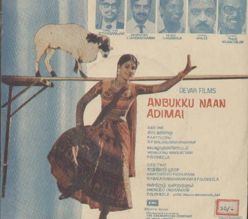 "Vinyl (""LP"" record) covers speak about IR (Pictures & Details) - Thamizh - Page 3 Anbukk11"
