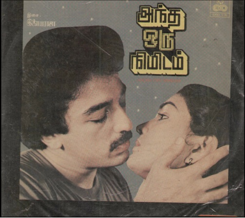 "Vinyl (""LP"" record) covers speak about IR (Pictures & Details) - Thamizh - Page 9 Andha_10"